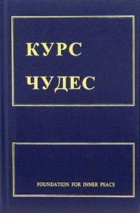 Курс чудес - Кеннет Уопник