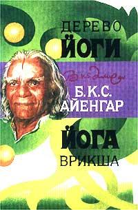 Дерево Йоги. Йога Врикша - Айенгар Б. К. С.