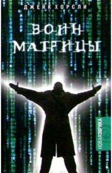 Воин Матрицы - Хорсли Джейк