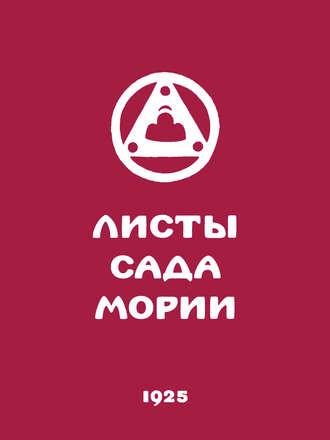 ЛИСТЫ САДА МОРИИ ОЗАРЕНИЕ - Автор неизвестен