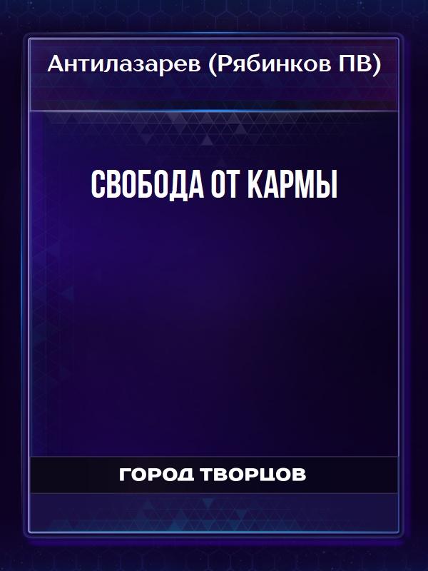 Свобода от кармы - Рябинков П.В.