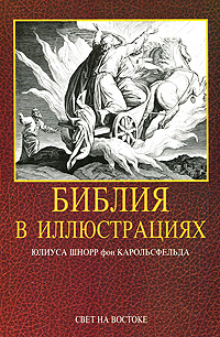 Иллюстрированная Библия - В гравюрах Ю. Карольсфельда