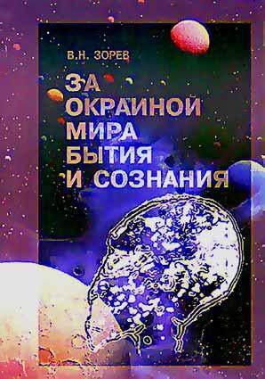 За окраиной мира, бытия и сознания - Зорев Владимир