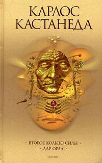 Книга 6. Дух орла - Кастанеда Карлос