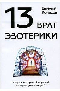 13 врат - Колесов Евгений