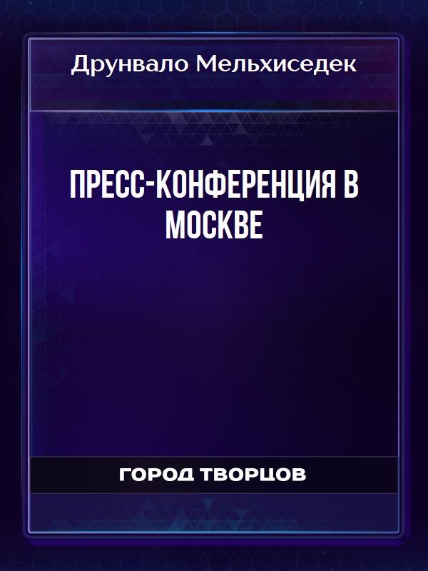 Пресс-конференция в Москве - Друнвало Мельхиседек