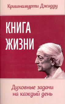 Книга жизни - Дж. Кришнамурти