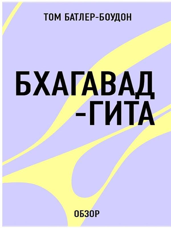 Бхагавад-гита (обзор) - Батлер-Боудон Том