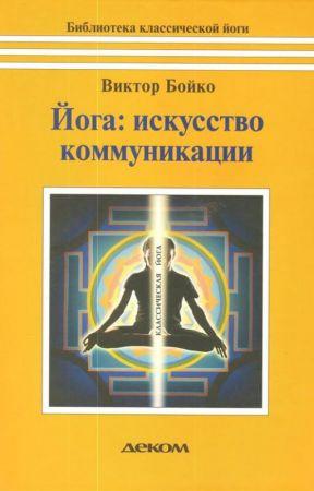Синергетические аспекты классической практики йоги - Бойко В.С.