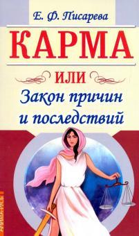 Карма или закон причин и последствий - Писарева Е.Ф.