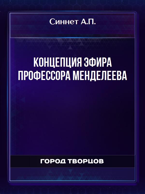 Концепция эфира профессора Менделеева - Синнет А.П.