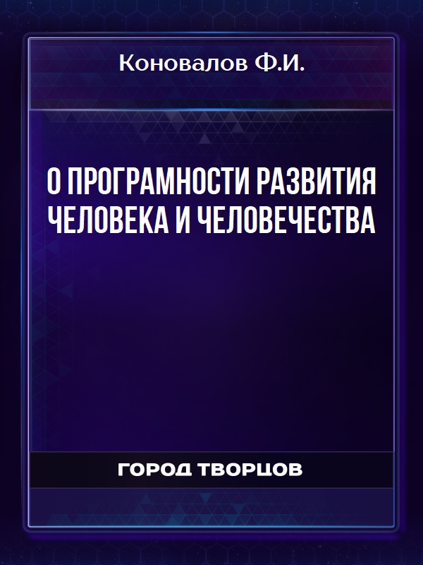 О програмности развития человека и человечества - Коновалов Ф.И.