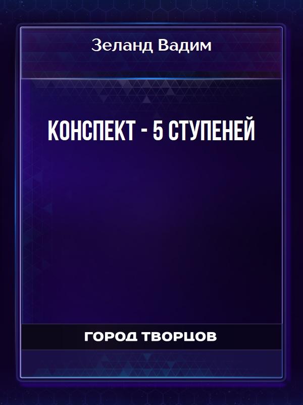Конспект - 5 ступеней - Зеланд Вадим