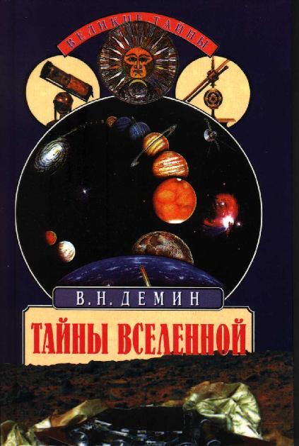 Тайны Вселенной - Демин Валерий