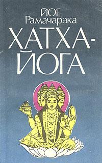 Хатха-Йога - Аткинсон Уильям Уокер