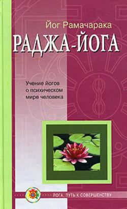 Раджа-Йога - Аткинсон Уильям Уокер
