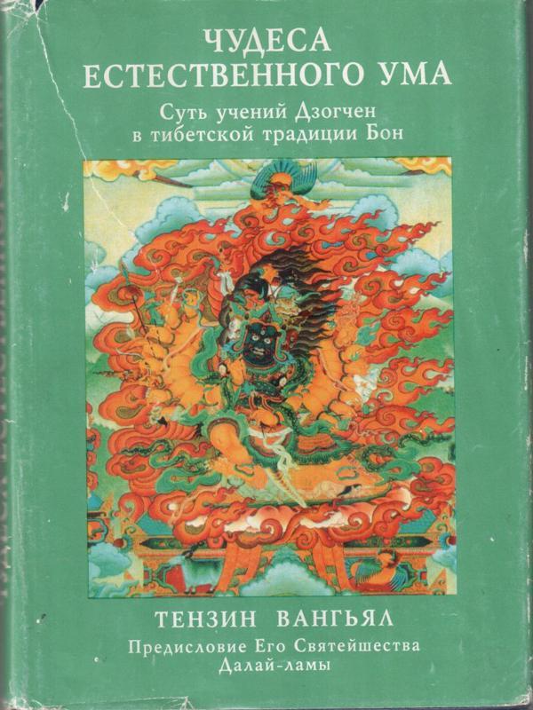 Чудеса естественного ума - Тендзин Вангьял Ринпоче
