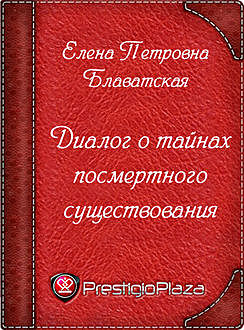 Диалог о тайнах посмертного существования - Блаватская Е.П.