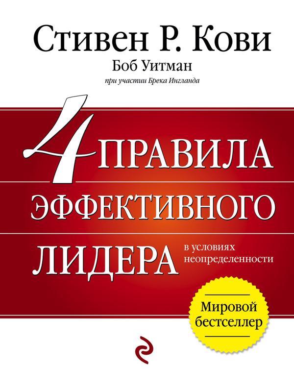 4 правила эффективного лидера в условиях неопределенности -2010 - Кови Стивен Р.