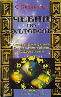 Учебник по колдовству - Каннингем Скотт
