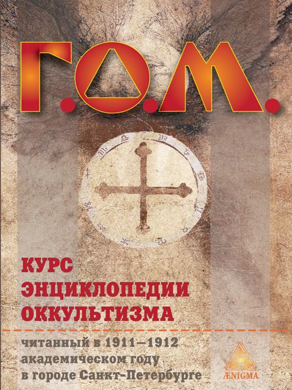 Курс энциклопедии оккультизма - ГОМ