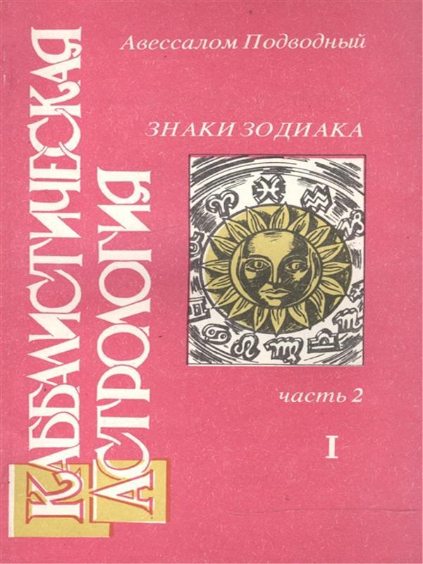 Знаки Зодиака Каббалистическая астрология - 2 - Авеcсалом Подводный