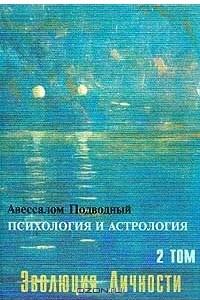 Эволюция личности Психология и астрология - 2 - Авеcсалом Подводный