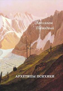 Психология и астрология - 4 Архетипы психики - Авеcсалом Подводный