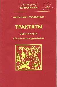 Психология подсознания Трактаты - 2 - Авеcсалом Подводный