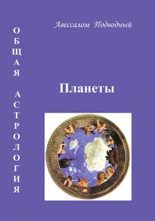 Планеты Общая астрология - 2 - Авеcсалом Подводный