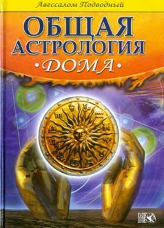 Общая астрология - 3 - Дома - Авеcсалом Подводный