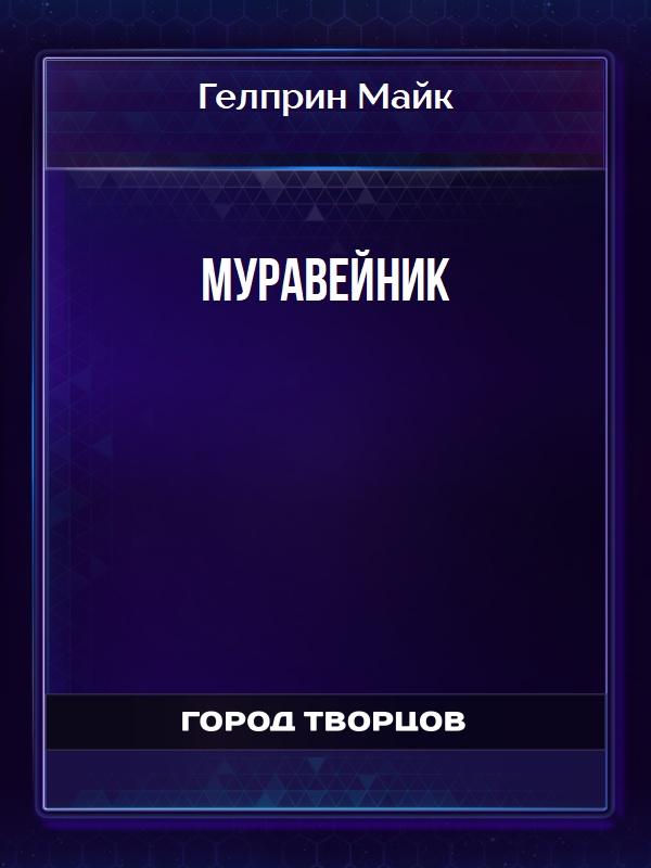 Муравейник - Гелприн Майк