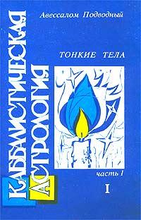 Каббалистическая астрология - Тонкие тела - Авеcсалом Подводный
