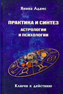 Психология и астрология - 3 - Астрология для психологов - Авеcсалом Подводный