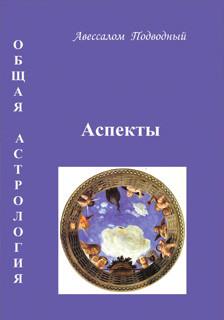 Общая астрология - 4 Аспекты - Авеcсалом Подводный