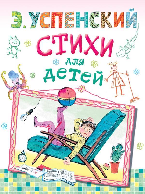 Стихи французских поэтов для детей (сборник) (в переводе М.Д. Яснова) - Превер Ж.