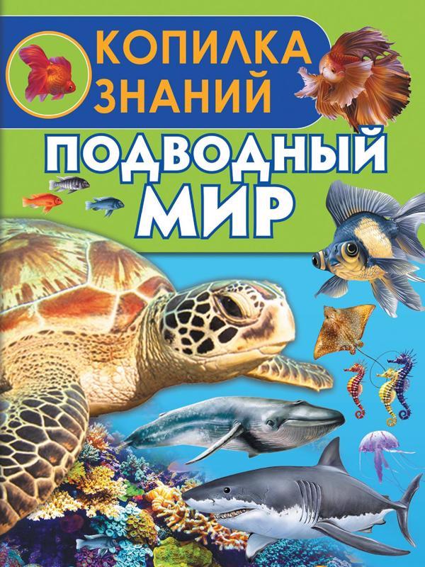 Подводный мир - Ботякова Елена