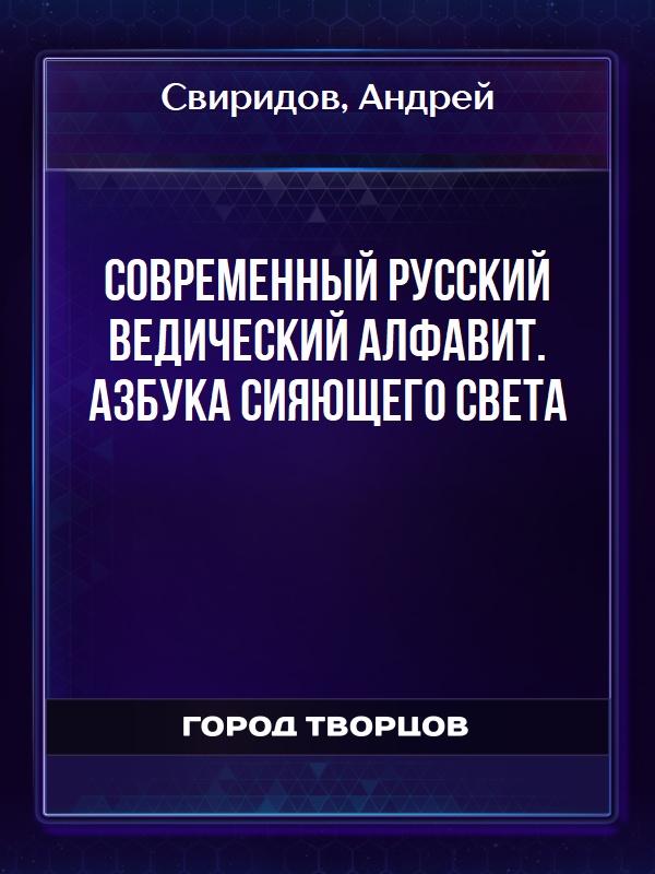 Современный Русский Ведический Алфавит. Азбука Сияющего Света - Свиридов Андрей