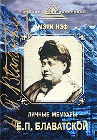 Личные мемуары Е. П. Блаватской - Мэри К. Нэф