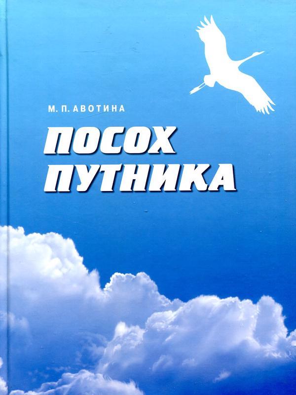 Посох путника - Авотина М.П.