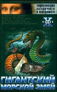 Гигантский морской змей - Непомнящий Н.Н.