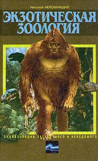 Экзотическая зоология - Непомнящий Н.Н.