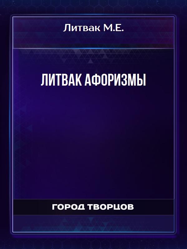 Афоризмы - Литвак М.Е.