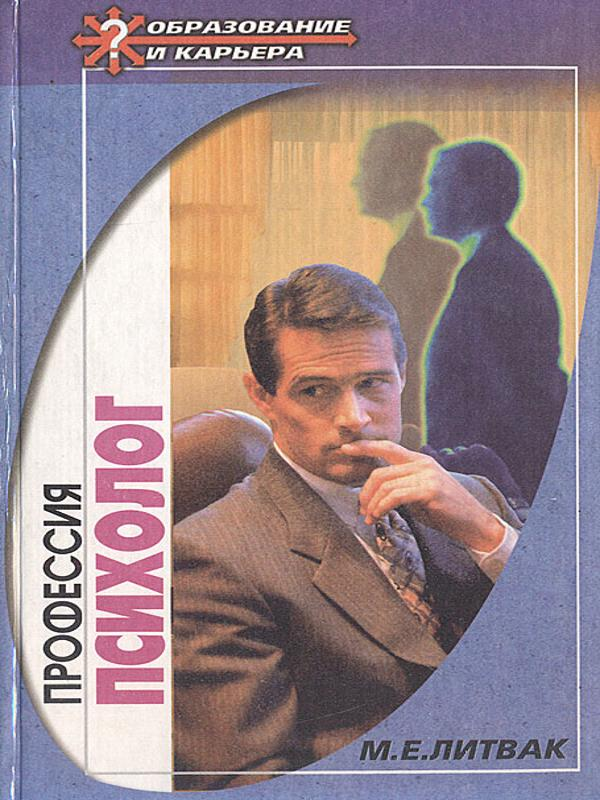 Профессия-психолог - Литвак М.Е.