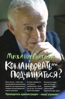 Комадовать или подчиняться 2004 г. Феникс - Литвак М.Е.