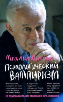 Психологический вампиризм 2005 г. Феникс - Литвак М.Е.