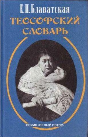 Теософский словарь - Дж.Мид