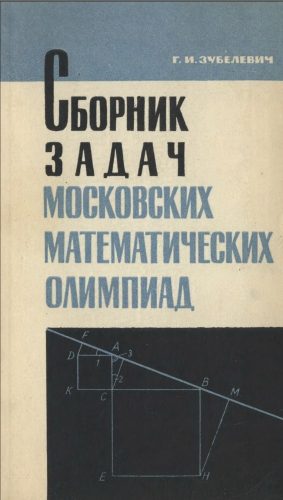 Сборник задач московских математических олимпиад 1971 - Зубелевич
