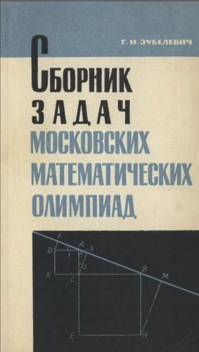 Сборник задач московских математических олимпиад 1967 - Зубелевич