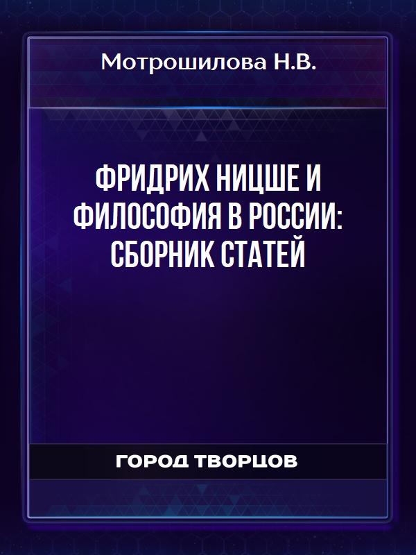 Фридрих Ницше и философия в России сборник статей - Мотрошилова Н.В.